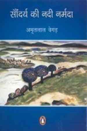 Buy सौंदर्य की नदी नर्मदा by अमृत लाल वेगड़ online in india - Bookchor   9780143099956