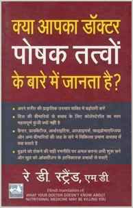 Buy Kya Aapka Doctor Poshak Tatvon Ke Baare Mein Jaanta Hai? by Ray D. Strand online in india - Bookchor   9788182742758