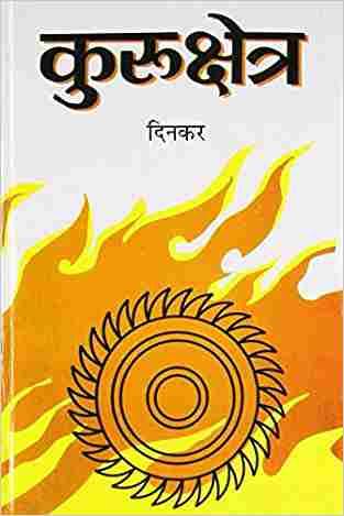 Kurukshetra (Hindi)