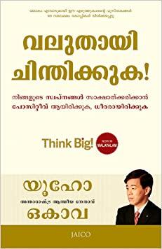 Think Big! (Ma...