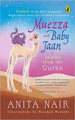 Muezza and Bab...