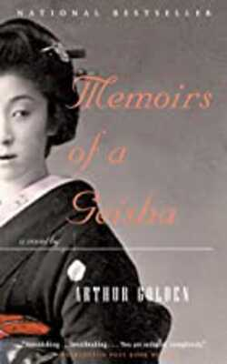 Buy Memoirs of a Geisha by Arthur Golden online in india - Bookchor   9780679781585