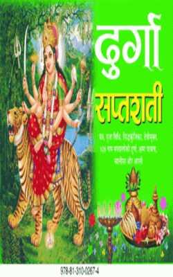 दुर्गा-सप्तशती