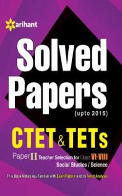 Buy Solved Papers - CTET & TETs Paper-I for Class VI-VIII SOCIAL STUDIES/SCIENCE by Arihant Publications online in india - Bookchor | 9789352034703