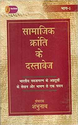 'सामाजिक-क्रान्ति-के-दस्तावेज-(1)