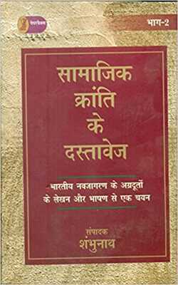 'सामाजिक-क्रान्ति-के-दस्तावेज-(2)