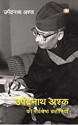 उपेंद्रनाथ-अश्क-की-सर्वश्रेष्ठ-कहानी