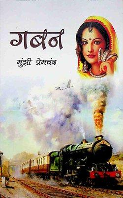 Buy Gaban(Hindi Books) by Munshi Premchand online in india - Bookchor | 9789380703961