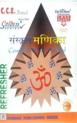 Sanskrit-Manika-Class-9