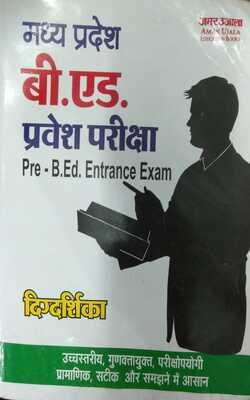 Madhya-Pradesh-B.ED.-Entrance-Examination