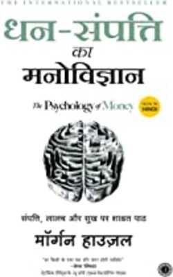 धन--सम्पति-का-मनोविज्ञान