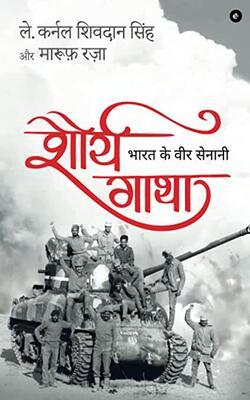 शौर्य-गाथा:-भारत-के-वीर-सेनानी