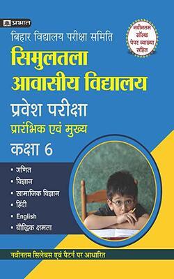 Simulatala Awashiya Vidyalaya Entrance Exam Pre & Mains Class-6