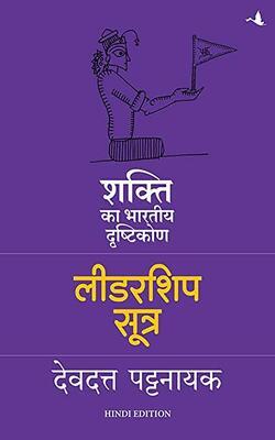 लीडरशिप-सूत्र:-शक्ति-का-भारतीय-दृष्टिकोण