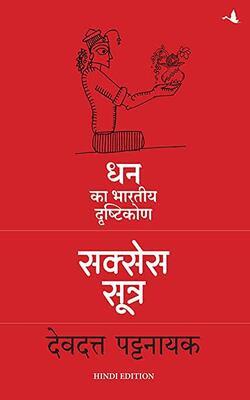 Success-Sutra:-Dhan-Ka-Bharitya-Drashtikon